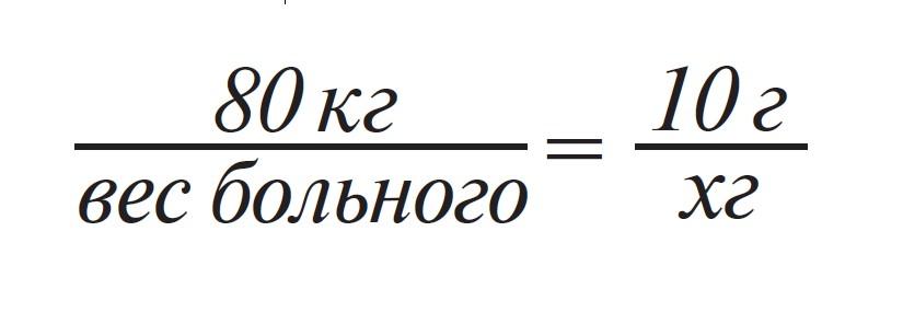 Формула расчета дозировки в фитотерапии